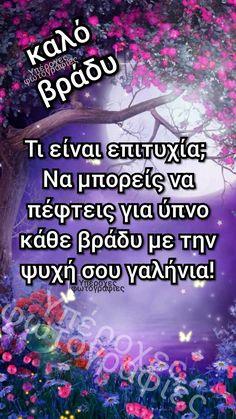 Beautiful Pink Roses, Greek Quotes, Good Night, Spirituality, Jewellery, Nighty Night, Jewels, Schmuck, Spiritual