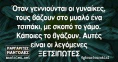Funny Greek Quotes, Funny Statuses, English Quotes, Funny Stories, Just For Laughs, Laugh Out Loud, Funny Photos, The Funny, Minions