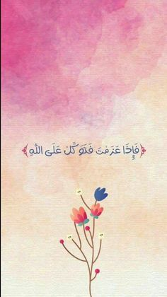 And when you have decided, then rely upon Allah. Quran Quotes Inspirational, Quran Quotes Love, Arabic Love Quotes, Quran Wallpaper, Islamic Quotes Wallpaper, Quran Arabic, Islam Quran, Islamic Images, Islamic Pictures