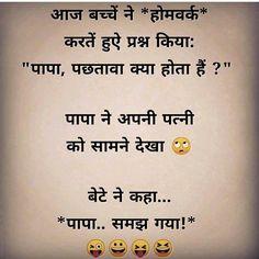 #jokes #chutkule Desi Jokes, Funny Jokes In Hindi, Funny Memes, Hindi Chutkule, Punjabi Jokes, Sarcasm, Lol, Santa, Hilarious Memes