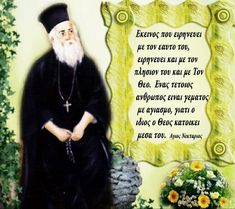 Orthodox Christianity, Quotes, Quotations, Qoutes, Manager Quotes