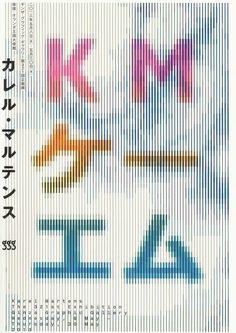 Karel Martens exhibition in Japan, Design by Karel Martens in Collaboration with Toshimasa Kimura Graphic Design Studio, Japan Graphic Design, Graphic Design Posters, Graphic Design Typography, Graphic Design Inspiration, Design Ideas, Japan Design, Font Design, Layout Design