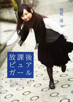 【画像】まいんちゃん(20)、お●ぱいの発育に大成功wwwwww Japanese High School, Japanese Girl, High School Girls, Girl Poses, Cute Girls, Actresses, Face, Movie Posters, Haruka