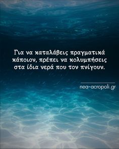 Greek Love Quotes, Wisdom Quotes, Qoutes, Motivational Quotes, Inspirational Quotes, Way Of Life, Love Words, Life Images, Movie Quotes