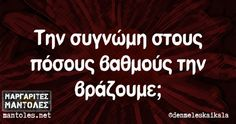 Funny Greek Quotes, Funny Quotes, Dark Jokes, Christmas Mood, English Quotes, Just For Laughs, Sarcasm, Just In Case, Funny Pictures