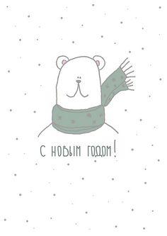 Медведь #happynewyear #newyear #illustration