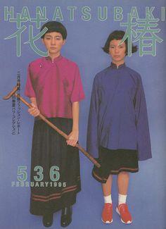 '95  花椿