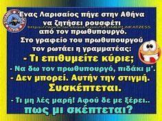 Bright Side Of Life, Greek, Jokes, Funny, Husky Jokes, Greek Language, Animal Jokes, Funny Jokes, Greece