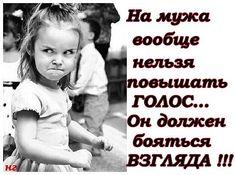 Марина Бескровная Memes Humor, Funny Memes, Jokes, Walk Around The World, Funny Babies, Happy Friday, Laughter, Haha, Nostalgia
