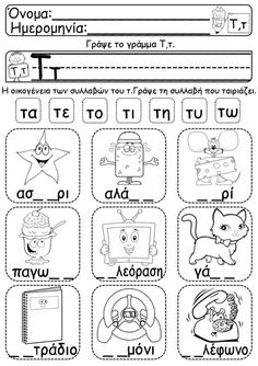 Kindergarten Math Worksheets, Preschool Education, Preschool Printables, Greek Language, Future Jobs, Classroom Organization, Spelling, Alphabet, Learning