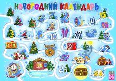 Дед Мороз. Книжка-плакат. Календарь ожидания Нового года: 11 тыс изображений найдено в Яндекс.Картинках