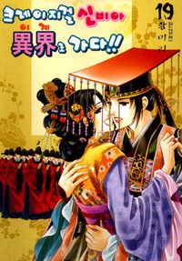 When a tough, lazy, money loving, yet beautiful high school student named Shin Bia jumps down from a building , she thought she would die but instead she falls into the era where the ancient Goryeo Dynasty ruled?! She had  ...  a proper and elegant lady and while she's there she faces many obstacles.
