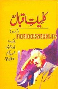 Kulyat e Iqbal In Urdu by Allama Muhammad Iqbal Pdf Free Download