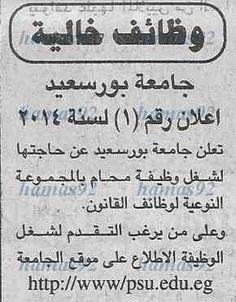 وظائف خالية مصرية وعربية: وظائف خالية من جريدة الجمهورية الاربعاء 04-06-2014...