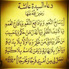 دعاء السيدة عائشة رضى الله عنها