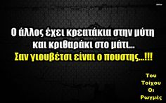 Funny Greek Quotes, It's Funny, Funny Shit, Funny Stuff, Clever Quotes, Games For Girls, I Laughed, Have Fun, Jokes