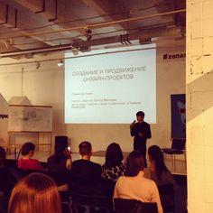 Станислав  Зимин читает лекцию о продажах в интернете  #grasser #курсы_кройки_шитья #fashion