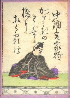 Ōtomo no Yakamochi — Wikipédia Japanese Poem, Poems, China, Character, Gardens, Desk, Poetry, Verses, Porcelain Ceramics