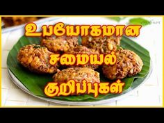 This video is about useful Samayal tips in Tamil language. Samayal tips are always useful to cook smart and tasty. Samayal Tips in Tamil Cook Smarts, Beautiful Children, Healthy Tips, Tasty, Beef, Chicken, Cooking, Youtube, Food