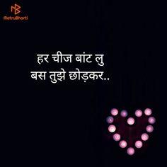 Quotes and Whatsapp Status videos in Hindi, Gujarati, Marathi One Line Love Quotes, Romantic Quotes For Her, Love Quotes For Him Romantic, Couples Quotes Love, Love Husband Quotes, Cute Love Quotes, Love Yourself Quotes, Love Shayari Romantic, Hindi Shayari Love