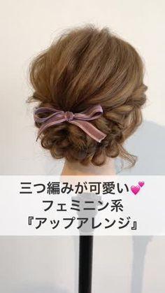 三つ編みが可愛い フェミニン系 アップアレンジ 1 表面の髪をゴムで