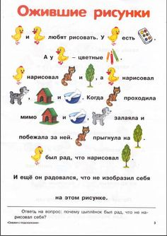1 million+ Stunning Free Images to Use Anywhere Russian Lessons, Free To Use Images, Paper Gift Box, Russian Language, Mood Boards, Activities For Kids, Psychology, Preschool, Templates