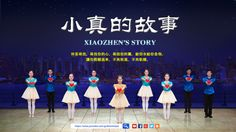 """Musical Drama """"Xiaozhen's Story"""" – Praise God for His Great Love Teatro Musical, Old Best Friends, The Descent, Youtube S, Faith Hope Love, Praise God, S Stories, Great Love, Gods Love"""