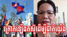 Samath Chhun:  បងប្អូនខ្មែរទាំងអស់ត្រូវតែក្រោកឡើងរកយុត្តិធ៌ | Khmer News... News, Youtube, Movies, Movie Posters, Films, Film Poster, Popcorn Posters, Cinema, Film Books