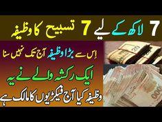 Money Prayer, Seven Days, U Tube, Islamic Dua, Islamic Messages, Power Of Prayer, Islamic Inspirational Quotes, Wealth, Prayers