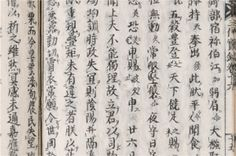 Sandai Jistsuroku - A historical text which refers to the 869 Jogan earthquake and tsunami in Sendai
