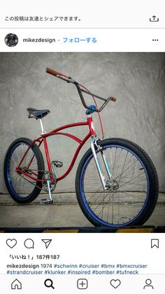 Beach Cruiser Bikes, Cruiser Bicycle, Retro Bicycle, Old Bicycle, Cool Bicycles, Cool Bikes, Bmx Freestyle, Fixed Gear Bike, Quiver