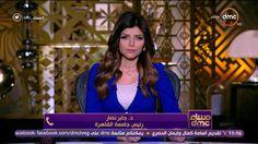"""مساء dmc - تعليق رئيس جامعة القاهرة على إرتداء """"البنطلونات المقطعة"""" في ا..."""