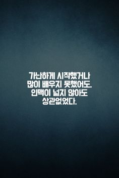 하버드에서 알려주는 5가지 성공법칙 :: 공부습관 독서습관 Wise Quotes, Famous Quotes, Motivational Quotes, Inspirational Quotes, Just Do It, Self Improvement, Cool Words, Quotations, Things To Think About