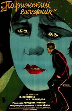 Mikhail Dlugach, Parisian Cobbler directed by Fridrikh Ermler, 1927