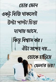Sad Love Quotes, Romantic Love Quotes, Love Poems, Lip Kiss Pic, Funny Couple Photography, Relationship Quotes, Life Quotes, Bangla Love Quotes, Shayari Photo