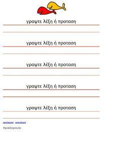 ΔΗΜΙΟΥΡΓΟΣ ΦΥΛΛΩΝ ΕΡΓΑΣΙΑΣ Blog Page, Preschool, Kid Garden, Kindergarten, Preschools, Kindergarten Center Management