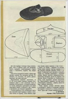 Тапочки своими руками, шьем! Sneakers DIY tutorial