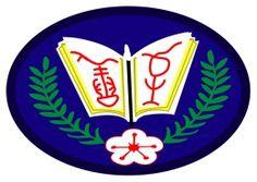 臺北市立至善國民中學