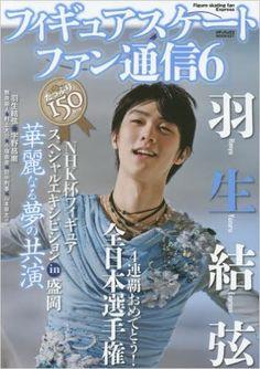 フィギュアスケートファン通信6 (メディアックスMOOK) : 本 : Amazon.co.jp