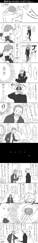 「ツッキー」/「七生」の漫画 [pixiv]