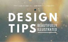 現役トップデザイナーが実践している、デザインに迷ったときに確認したい、50個の大切なコツやテクニックをまとめてご紹介します。