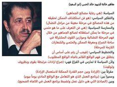 خالد الحسن القيادي والمفكر العربي الفلسطيني