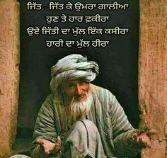 ਜਿੰਦਗੀ ਦਾ ਸੱਚ The truth of life Sikh Quotes, Gurbani Quotes, Love Song Quotes, Good Thoughts Quotes, Good Life Quotes, People Quotes, Wisdom Quotes, True Quotes, Attitude Quotes