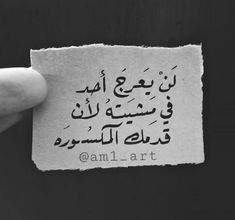 Arabic English Quotes, Arabic Love Quotes, Arabic Words, Words Quotes, Me Quotes, Sayings, Sweet Words, Love Words, Real Baby Dolls