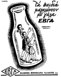 EΒΓΑ commercial. 1950