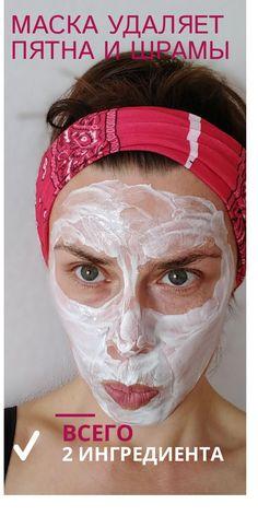 Домашняя маска для удаления пятен и шрамов от акне — всего 2 ингредиента #маска #красота #шрамы #лицо #кожа #удалить