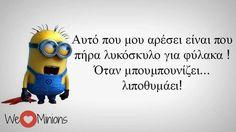 Funny Greek Quotes, Minions, Lol, Fictional Characters, Fashion, Humor, Moda, The Minions, Fashion Styles