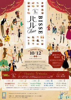 【BISSE バル 10月12日(月・祝) 開催!!】 - 最新情報 | 大通BISSE