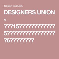 DESIGNERS UNION » この先15年でなくなるかもしれない5つのデザイン職と、成長が見込まれる6つのデザイン職。