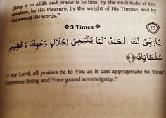 A Dua is the words of our beloved (SAW) speaking to Allah.